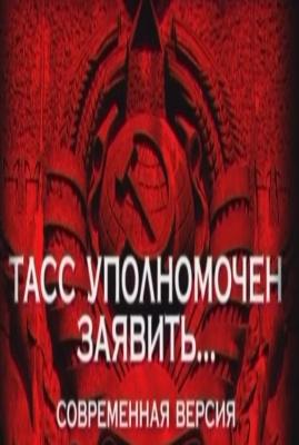 Следствие Вели…- ТАСС Уполномочен Заявить.